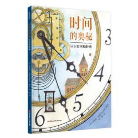 时间的奥秘(时间和钟表技术的入门级百科全书)耕林