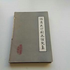 张秀民印刷史论文集