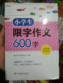 小学生限字作文600字