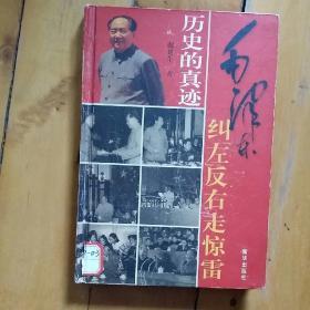 硬精装  历史的真迹  毛泽东  纠左反右走惊雷    邸延生  著   第一篇…………三反五反…………/第二篇 …………颁宪法…………/第三篇…………农业合作化…………     P1一264