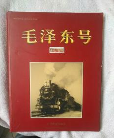 毛泽东号(东风1893)画册
