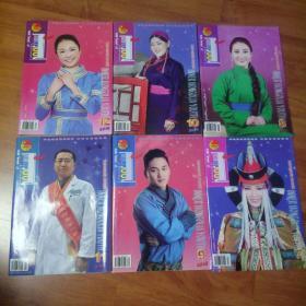 内蒙古青年蒙文版。2016年七至12期六本同售