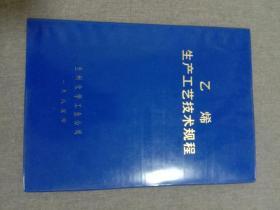 乙烯生产工艺技术规程(软精装)