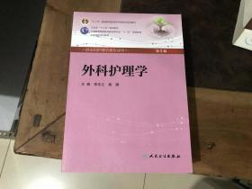 外科护理学 (供本科护理学专业用 第5版)<内含光盘>