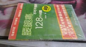 腰腿痛: 不可不知的128个问题  徐栋华著 / 北京科学技术出版社 / 1999 / 平装