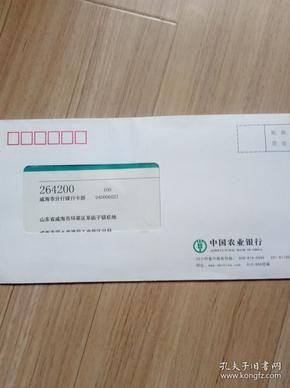 《中国农业银行》2009--6--12..