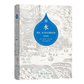 水:财富、权力和文明的史诗