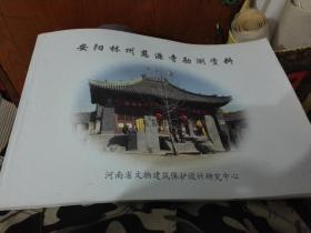 安阳林州慈源寺实测图 图文详实