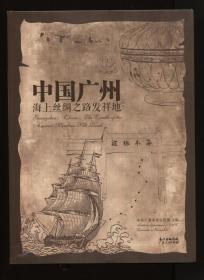 中国广州:海上丝绸之路发祥地(中英对照)