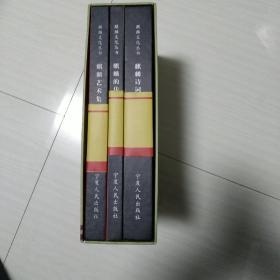 巨野文化丛书(麒麟的传说 麒麟诗词歌赋大观 麒麟艺术集粹)