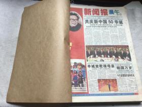 新闻报晨午合刊    1999   原报合订本