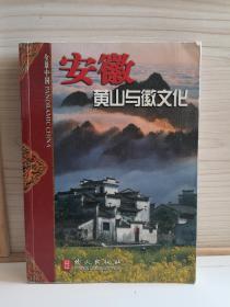 安徽黄山与徽文化