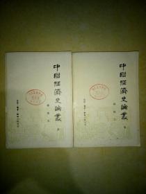 中国经济史论丛(上.下全)