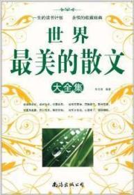 ♥㊣世界最美的散文大全集(单卷)㊣♥