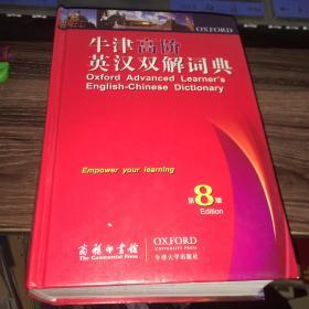 牛津高阶英汉双解词典 第8版 附光盘