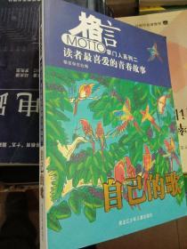 《格言》读者最喜爱的青春故事:心灵地图