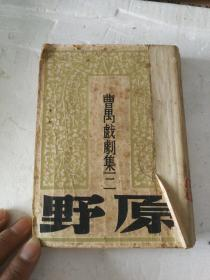 民国版   原野     曹禺     1946年