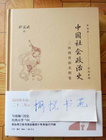 中国社会政治史 三国两晋南北朝卷