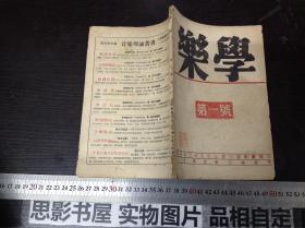 乐学(创刊第一号、民国36年初版)3244