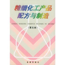精细化工产品配方与制造(第五册)G