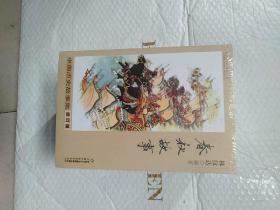 中国历史故事集 修订版 全10册