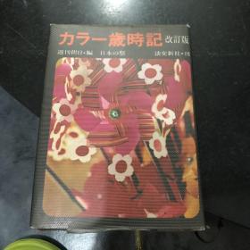 一岁时记 改定版 介绍日本各地五六十年代的风土人情社会文化图文并貌的画册 1964年淡交新社