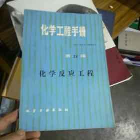 化学工程手册(第24篇)化学反应工程(一册)
