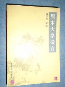 《原本大学微言》南怀瑾著述 复旦大学出版社 715页 私藏 品佳 书品如图