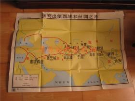 九年义务教育中国历史地图教学挂图:张骞出使西域和丝绸之路(106x76cm)