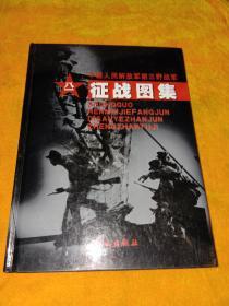中国人民解放军第三野战图征战图集