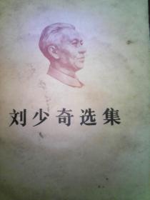 刘少奇选集  上卷