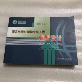 国家电网公司输变电工程典型设计:220kV变电站分册(2005年版)