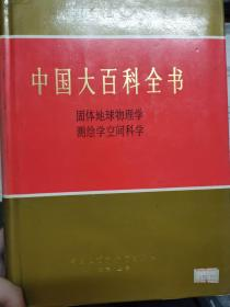 《中国大百科全书 固体地球物理学 测绘学 空间科学》