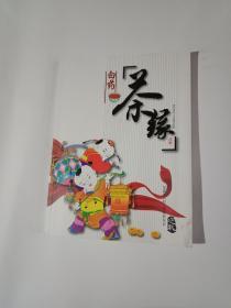 白药茶缘(16开)