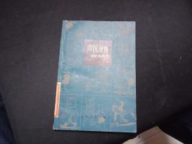 中国漫画史话