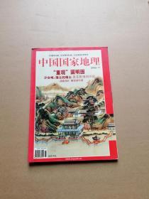 中国国家地理 2002,11