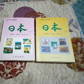 大学用日本语教材:日本【上下】有字迹和划线