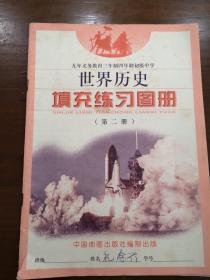 世界历史填充练习图册(第二册)