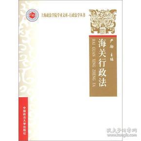 上海政法学院学术文·行政法学丛书:海关行政法