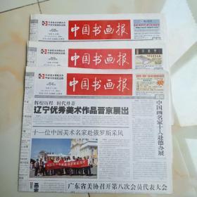 2011年64,68,69期《中国书画报》8版,缺4版