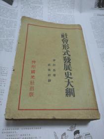 社会形式发展史大纲 私藏 初版