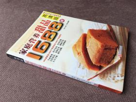 家庭营养甜品1688例(高清版)
