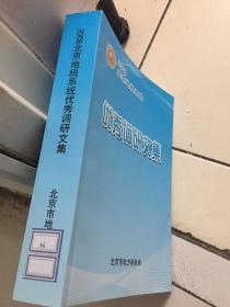 2008北京地税系统调研文集