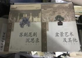 苏州文史论丛 (盆景艺术及其他、苏剧昆剧沉思录·二册合售)G3
