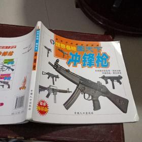 世界名枪图天下:冲锋枪