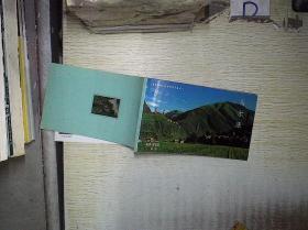 《锦绣阿坝》系列明信片之一——马尔康