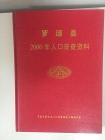 罗源县2000年人口普查资料