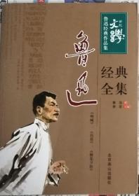 《鲁迅经典全集》(燕山出版)