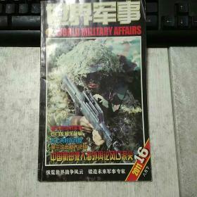 世界军事2