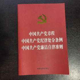 中国共产党章程  中国共产党纪律处分条例  中国共产党廉洁自律准则(烫金版)